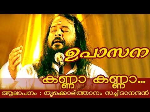 Thrikkodithanam Sachidanadan Songs | Kanna Kanna...