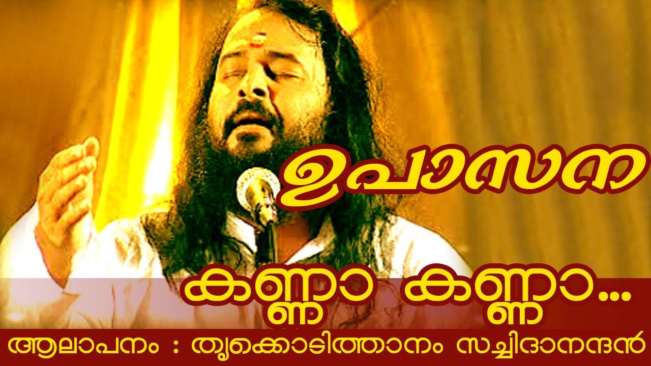 thrikodithanam sachidanandan songs