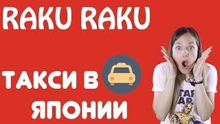Японский онлайн-Урок 5: Такси в Японии