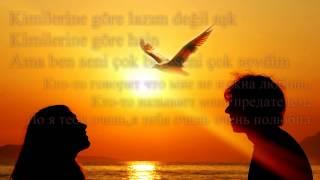 Rafet El Roman & Ezo -- Kalbine Surgun (+русский перевод)
