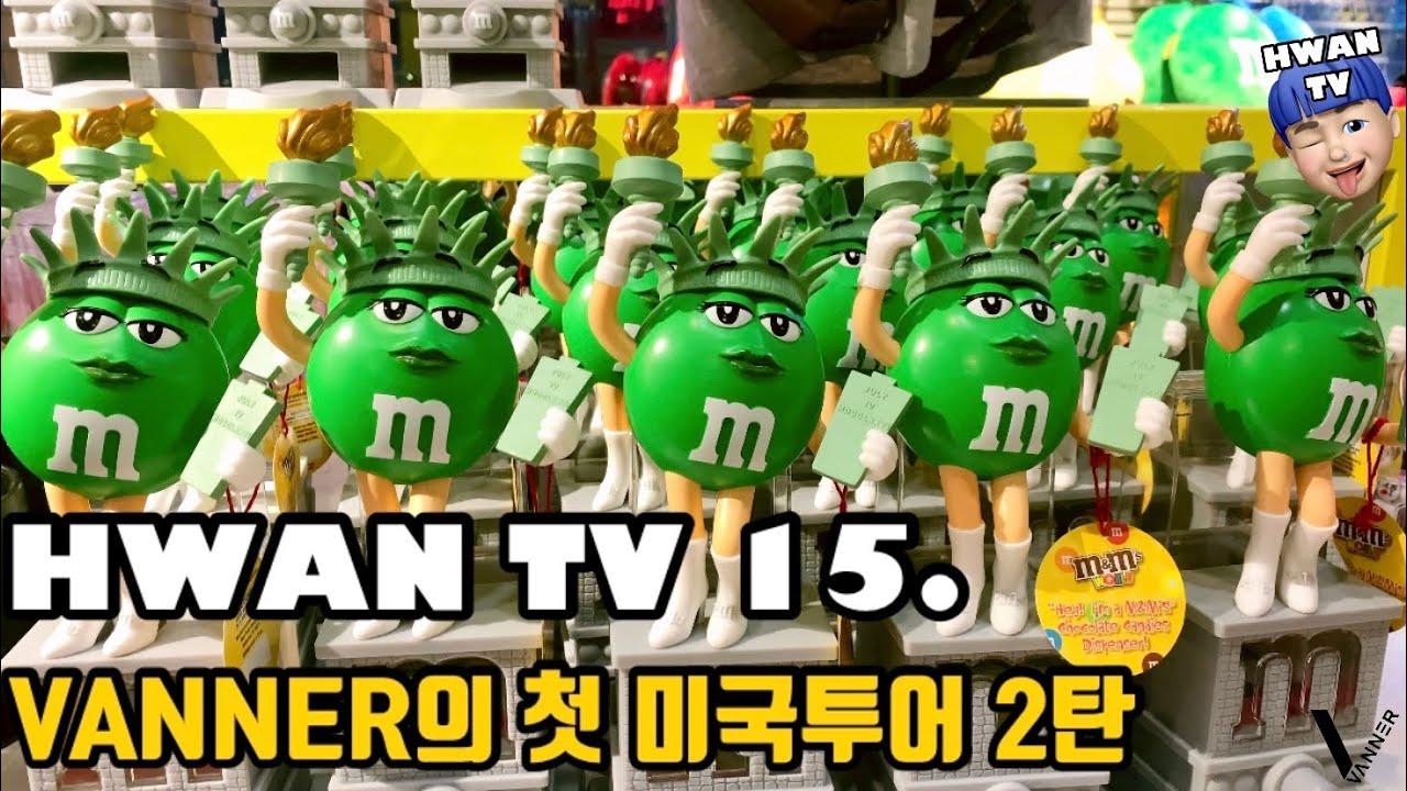 [HWAN TV Season2] 15. VANNER의 첫 미국투어 2탄(VANNER RISING IN THE US)