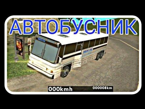 Работаю водителем автобуса . SAMP SanTrop RP (#3)