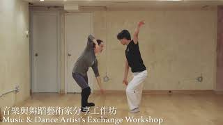Never Stop Blooming Dance Documentary - Choreographer and performer: Judy Yiu