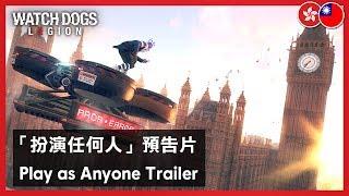 Watch Dogs Legion - Gamescom 2019: Play as Anyone Trailer