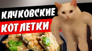 Рецепт котлет для Качков