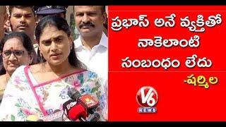Y.S Sharmila Complains To Police Over Prabhas Rumours | V6 News