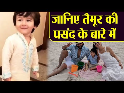 Taimur Ali Khan Birthday: Here's the list of Taimur's Favourite things | Boldsky Mp3