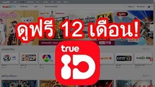 ดูหนังฟรี True ID Premium HD Package 12เดือน ลูกค้าทรู ทำยังไง?