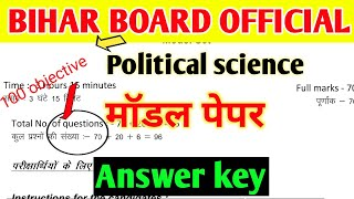 Political science official model paper answer key  2021 Class 12th