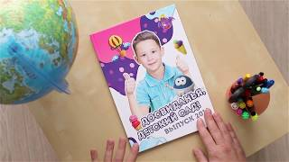 Выпускной альбом  Пластилин для детского сада  в Жигулёвске Тольятти