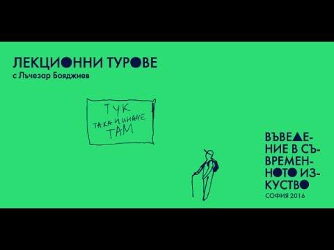 Четвърти лекционен тур с Лъчезар Бояджиев - 22.10.2016
