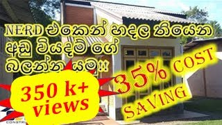 NERD eco method house review (35% cost save) in sinhala language
