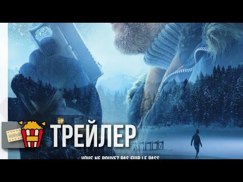 ХЛАДНОКРОВНЫЙ — Русский трейлер | 2019 | Новые трейлеры