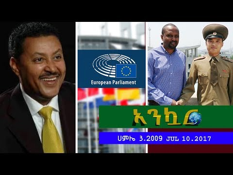 Ethiopia - Ankuar : አንኳር - Ethiopian Daily News Digest | July 10, 2017
