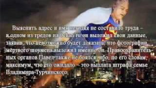 Найден опубликовавший фото мёртвого Турчинского