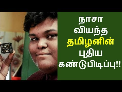 NASA Prize Tamilan's New Innovation | World lightest Sattilite | IN4