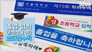 졸업·입학 이색선물, 쁘띠현수막