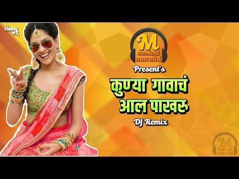 Kunya Gavach Aala Pakharu - Dj Kiran NG & Dj Omi