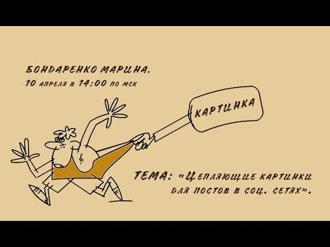 Цепляющие картинки для постов в соц. сетях