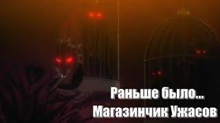 [Раньше Было] Магазинчик Ужасов