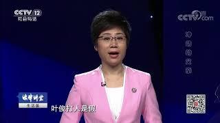 《法律讲堂(生活版)》 20190908 冲动的父亲| CCTV社会与法