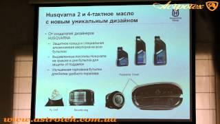 видео масло husqvarna hp 2 тактное