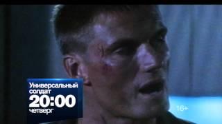 Универсальный солдат в четверг в 20:00 на РЕН ТВ