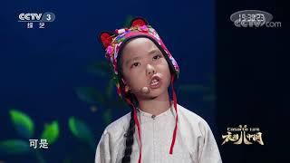 [衣尚中国]《爱的鼓励·虎头帽》 表演:王一楠 杨子豪| CCTV综艺 - YouTube
