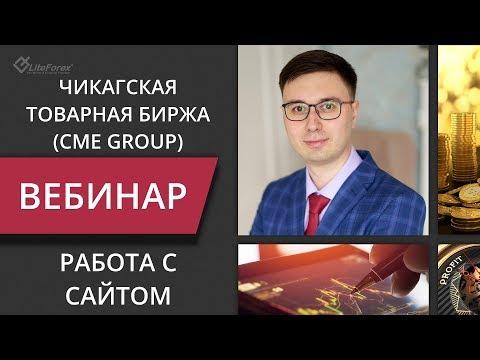 Работа с сайтом Чикагской товарной биржи (CME Group): опционы. Спикер Александр Родионов.