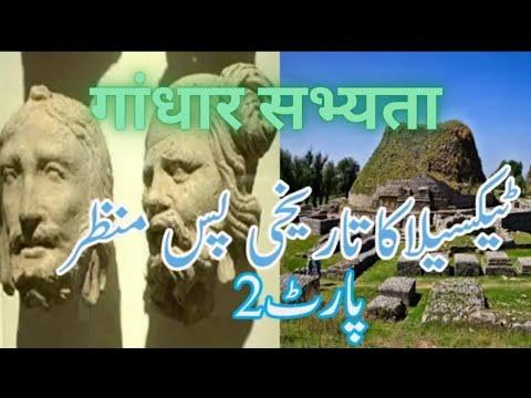 Documentary On The History Of Taxila Urdu Part 2 Gandhara Civilization Vog Youtube