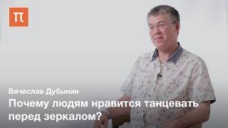 Мозг и движение — Вячеслав Дубынин