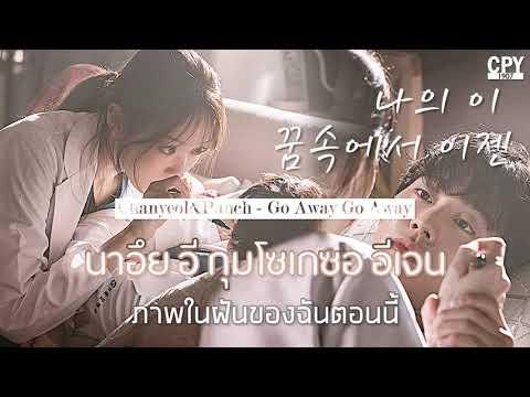 [THAISUB] CHANYEOL x PUNCH - Go Away Go Away (Romantic Dr. Teacher Kim OST Part. 3)