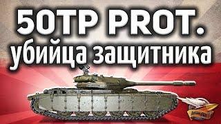 50TP prototyp - Убийца защитника - Крутой польский прем-танк - Гайд