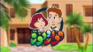 مسلسل فواز ونورة - الحلقة 24 - اللين والرفق