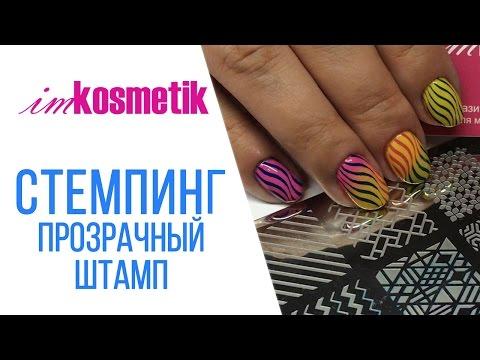 Штампы конад для ногтей