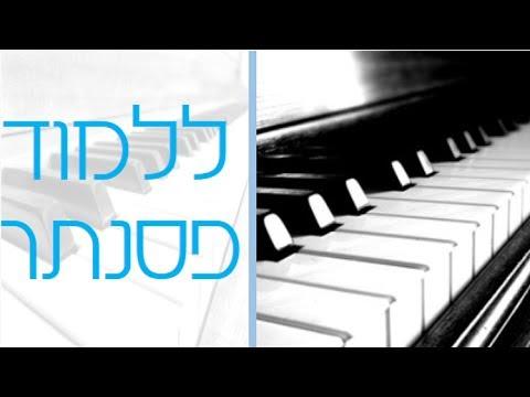 לימוד פסנתר | איך לנגן בפסנתר- מההתחלה ב5 דק'