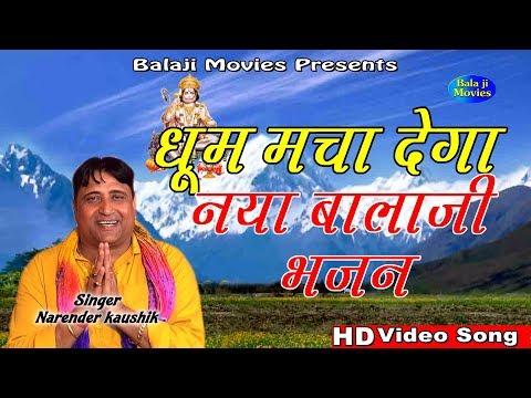 भूतो न कर दिया चाला || Narender Kaushik || Latest Haryanvi Hit Balaji Bhajan