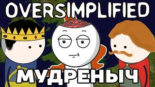 Война, изменившая английский язык | MiniWars часть 3 | Oversimplified на русском | Мудреныч