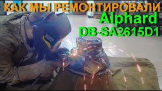 Ремонт сабвуфера Alphard DB-SA2615D1 своими силами. Треснула корзина динамика