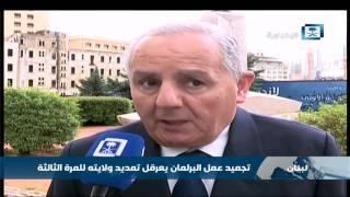 عون يجمد عمل مجلس النواب لمدة شهر واحد