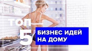 видео Бизнес без вложений для женщин