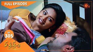 Chithi 2 - Ep 305 | 12 May 2021 | Sun TV Serial | Tamil Serial