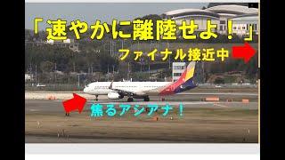 【1分間隔の離着陸】「速やかに離陸せよ」の指示が飛ぶ福岡空港