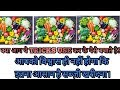 Indian Weekly BEST Vegetable Buying Tips-How to choose fresh vegetables-for beginners-in hindi