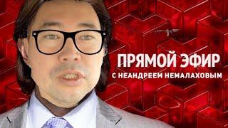 Прямой эфир НЕмалахов