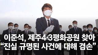 """이준석, 제주 4·3 평화공원 찾아… """"진실이 규명된 사건에 대해 겸손"""""""