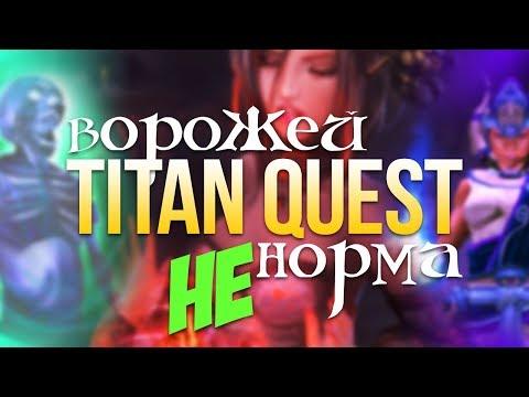 Titan Quest Ворожей. Дух + Грёзы. Титан Квест Ворожей. Легенда. Titan Quest: Ragnarök #20