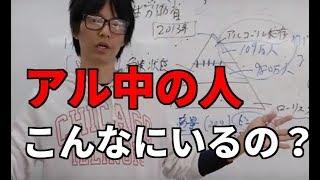 日本にはアル中の人は何人くらいいるのか?意外と多い⁉
