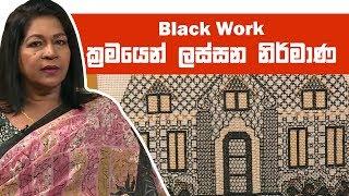 Black Work ක්රමයෙන් ලස්සන නිර්මාණ | Piyum Vila | 24-06-2019 | Siyatha TV Thumbnail