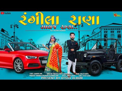 Rangila Rana Savaj Rana  Ll Raveena Chaudhary Ll Super Hit New Gujarati  Song Ll Utsav Album